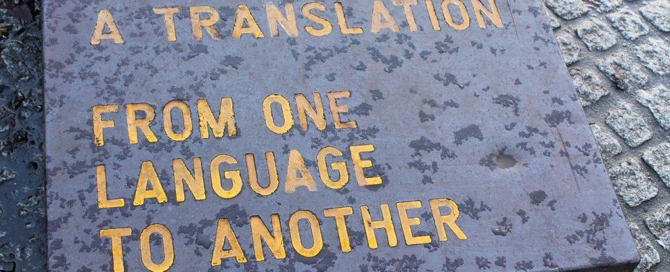 מתרגם בבילון